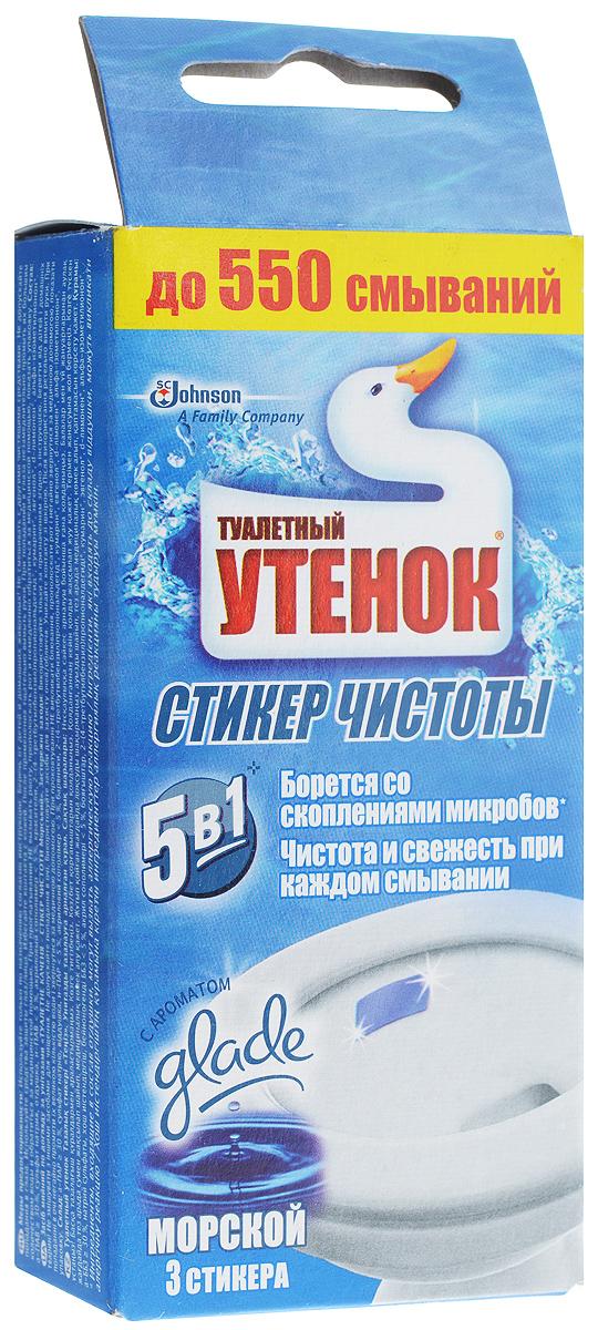 Очиститель унитаза Туалетный утенок Стикер чистоты, морской, 3 шт665230Благодаря очистителю Туалетный утенок Стикер чистоты на поверхности унитаза образуется защитный слой, который препятствует образованию минеральных отложений, являющихся очагами скопления микробов. Очиститель крепится внутри унитаза ниже ободка на сухую поверхность. Обладает приятным ароматом. Стикера хватает более, чем на 100 смываний. Он полностью растворяется в воде. Состав: а-ПАВ, сульфат натрия, отдушка, н-ПАВ, акриловый сополимер, красители, 2-(4-третбутилбензил)пропиональдегид, кумарин, эвгенол, d-лимонен, альфа-изометилионон. Комплектация: 3 шт. Товар сертифицирован.