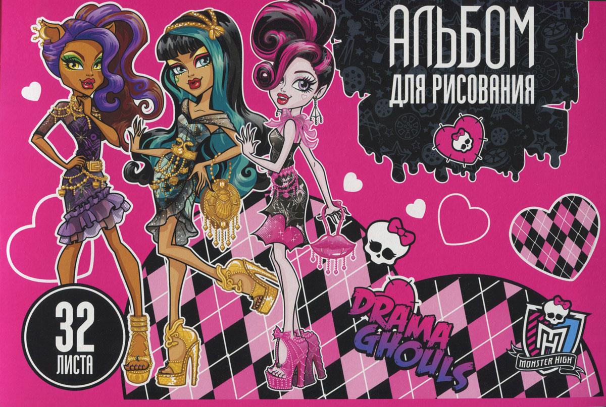 Monster High Альбом для рисования 32 листа цвет розовый