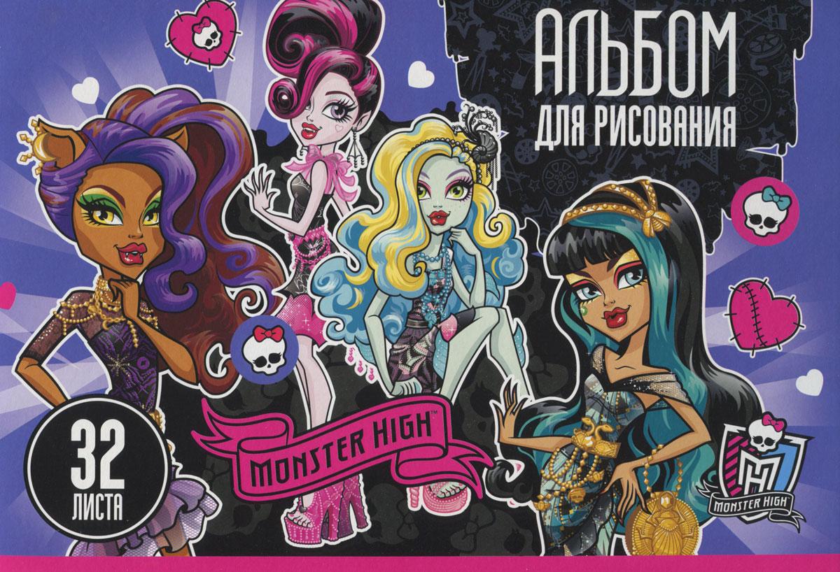 Monster High Альбом для рисования 32 листа цвет фиолетовый