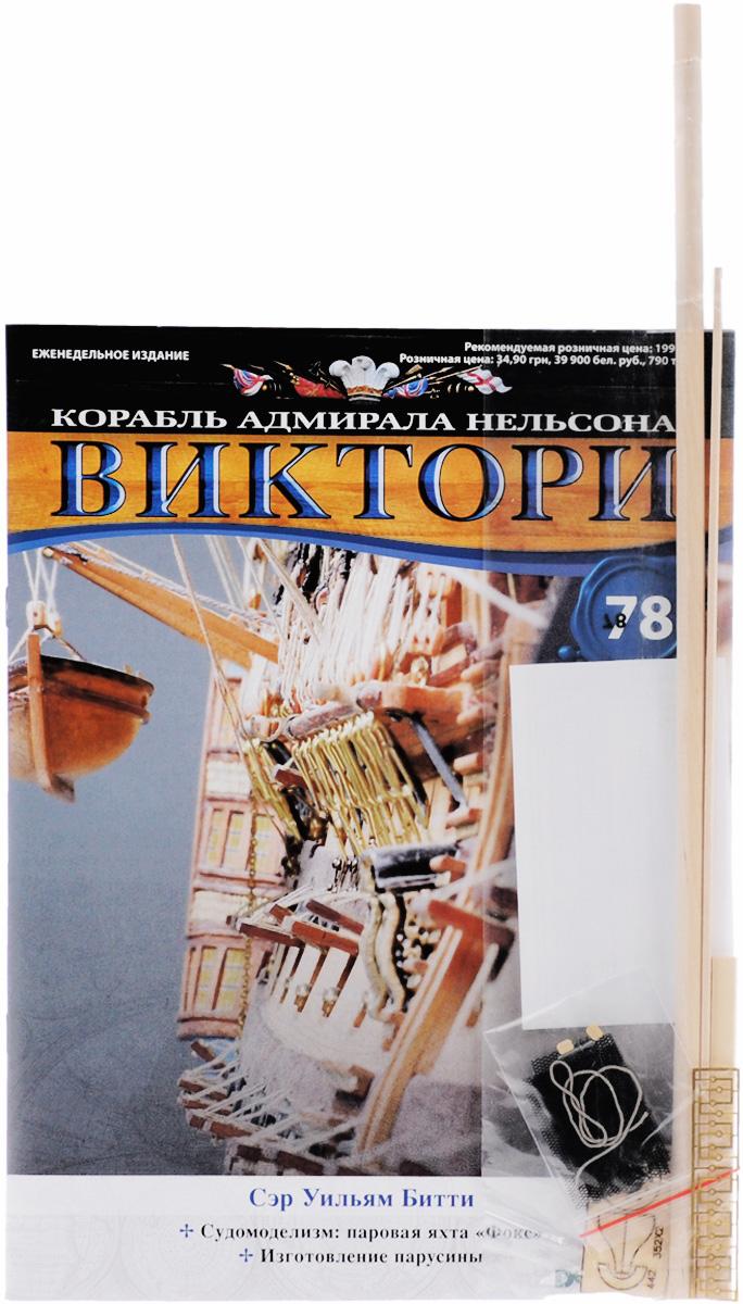 ������ ������� �������� �������� ������� �78 - �� ��������HMS078���������� ��������� �� ������������ DeAgostini �������� �������� �������� �������� ������� ����� ���������� ����� ���������� ������ � ����� ������. ��� ��������� ��������� ����������� ��������� ������� �������� ��������, �������������� � �������������� ��������. ������ ������� Victory �� ������������� ���� DeAgostini �������� ������������� �������� �� ����� ����������, ����� �����������, ��������� �������, � ����� ������������, ����������� ��� ������������� ����������� ����� ������������ ��������.