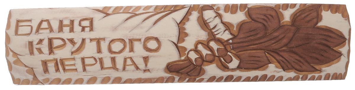 Табличка для бани и сауны Банные штучки Баня крутого перца!3308_баня крутого перцаОригинальная прямоугольная табличка Банные штучки Баня крутого перца! с вырезанной надписью выполнена из древесины липы. Изделие может крепиться к двери или к стене с помощью шурупов (в комплект не входят, отверстия не просверлены) или клея. Такая табличка в сочетании с оригинальным дизайном и хорошим качеством послужит оригинальным и приятным сувениром и украсит любую баню. Размер: 47,5 см х 2,5 см х 10 см.