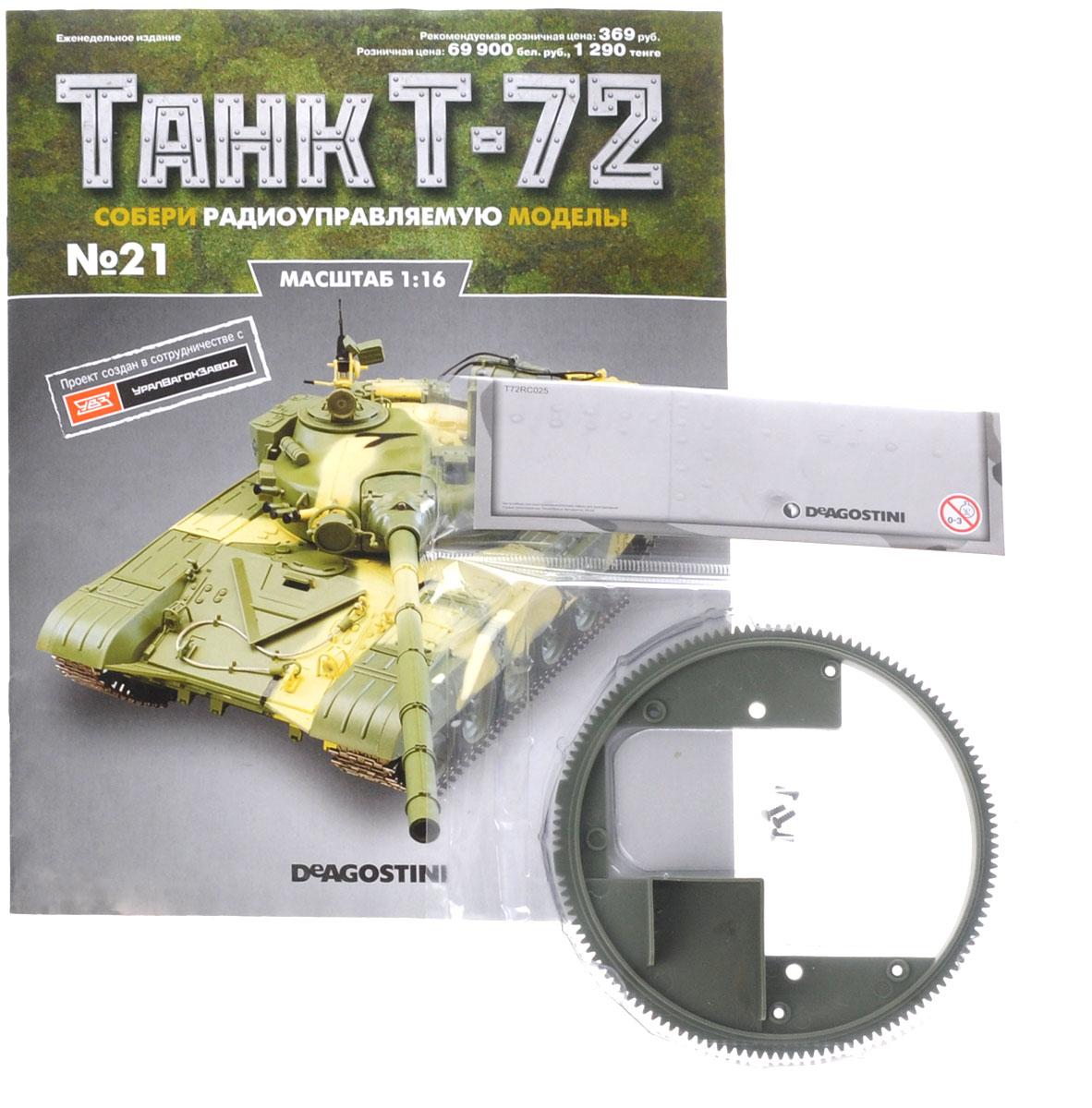 Журнал Танк Т-72 №21TRC021Перед вами - журнал из уникальной серии партворков Танк Т-72 с увлекательной информацией о легендарных боевых машинах и элементами для сборки копии танка Т-72 в уменьшенном варианте 1:16. У вас есть возможность собственноручно создать высококачественную модель этого знаменитого танка с достоверным воспроизведением всех элементов, сохранением функций подлинной боевой машины и дистанционным управлением. В комплекте механизм поворота башни танка, который позволит башне Т-72 вращаться вправо и влево. Категория 16+.