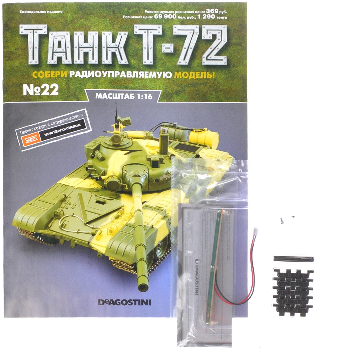 Журнал Танк Т-72 №22TRC022Перед вами - журнал из уникальной серии партворков Танк Т-72 с увлекательной информацией о легендарных боевых машинах и элементами для сборки копии танка Т-72 в уменьшенном варианте 1:16. У вас есть возможность собственноручно создать высококачественную модель этого знаменитого танка с достоверным воспроизведением всех элементов, сохранением функций подлинной боевой машины и дистанционным управлением. В комплекте траки, штифты, а также плата со светодиодами для передних фар, которая устанавливается на верхнюю часть корпуса. Категория 16+.