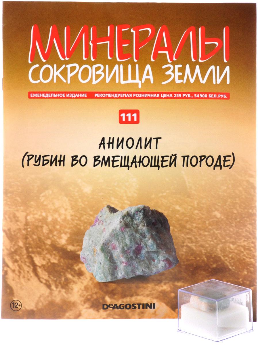 Журнал Минералы. Сокровища земли №111MINERALSRL111Журнальная коллекция Минералы Сокровища земли помогает читателям в интересной, увлекательной форме познакомиться с разнообразными минералами, полудрагоценными и драгоценными камнями. Помимо детальных сведений об описываемых образцах и красочных иллюстраций, каждое издание данной серии содержит подлинный минерал, полудрагоценный камень или горную породу. В данном издании вы найдете минерал Аниолит (рубин во вмещающей породе), помещенный в прозрачную пластиковую коробку. Размер коробки: 4,5 см х 4,5 см х 4 см. Категория 12+.