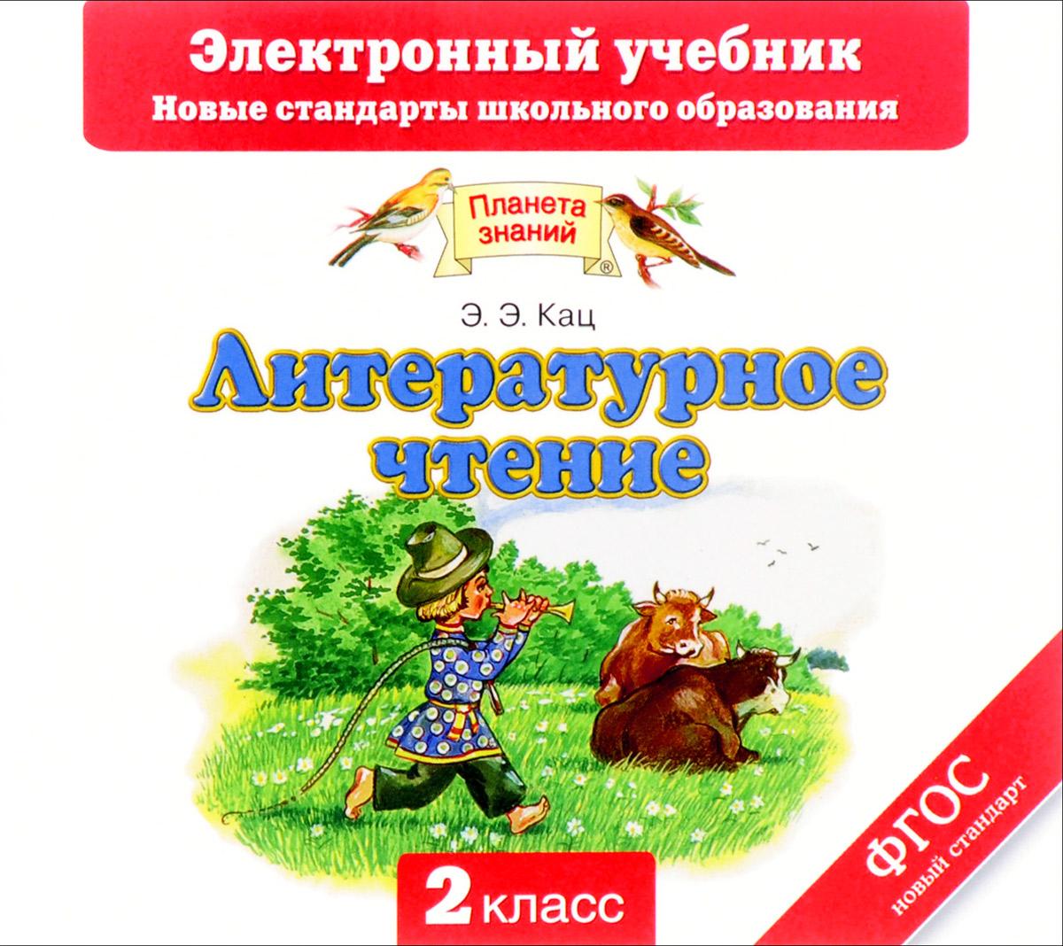 Литературное чтение. Электронный учебник. 2 класс