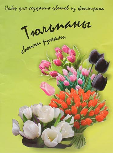 Набор для создания цветов из фоамирана Тюльпан (красный/зеленый) st-0307581808В набор входят: фоамиран, молд, шаблоны, флористическая проволока, подробная инструкция