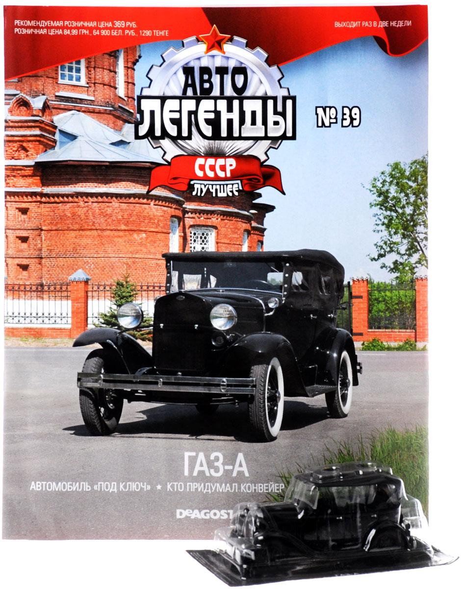 Журнал Авто легенды СССР №39RCRL039В данной серии вы познакомитесь с историей советского автомобилестроения, узнаете, как создавались отечественные машины. Многих героев издания теперь можно встретить только в музеях. Другие, несмотря на почтенный возраст, до сих пор исправно служат своим хозяевам. В журнале вы узнаете, как советские конструкторы создавали автомобили, тщательно изучая опыт зарубежных коллег, воплощая их наиболее удачные находки в своих детищах. А особые ценители смогут ознакомиться с подробными техническими характеристиками и биографией отдельных моделей и их создателей. С каждым номером все читатели журнала Авто легенды СССР получают миниатюрный автомобиль. Маленькие, но удивительно точные копии с оригинала помогут вам открыть для себя увлекательный мир автомобилей в стиле ретро! В данный номер вошла масштабная модель-копия автомобиля ГАЗ-А. Масштаб 1:43; материал модели: металл, пластик. Категория 16+.
