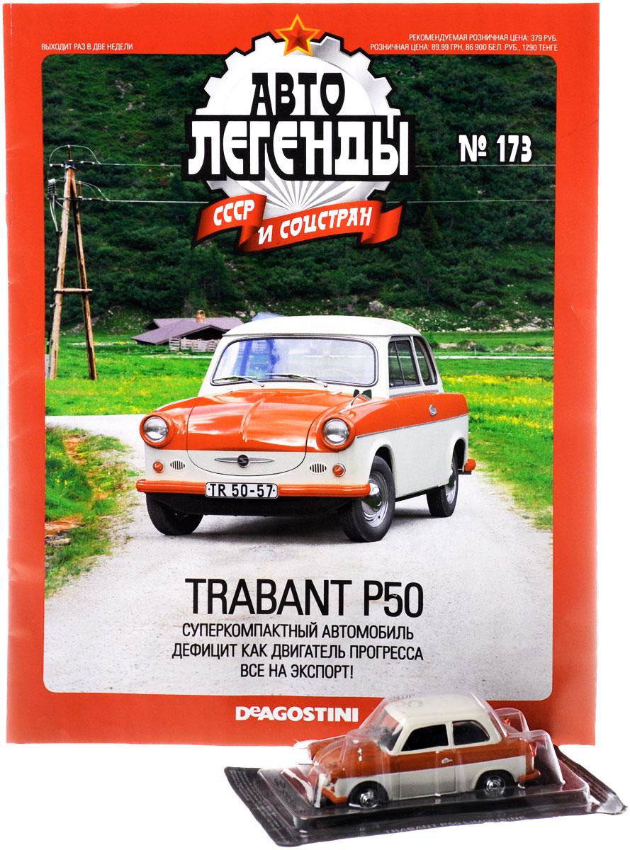 Журнал Авто легенды СССР №173RC173В данной серии вы познакомитесь с историей советского автомобилестроения, узнаете, как создавались отечественные машины. Многих героев издания теперь можно встретить только в музеях. Другие, несмотря на почтенный возраст, до сих пор исправно служат своим хозяевам. В журнале вы узнаете, как советские конструкторы создавали автомобили, тщательно изучая опыт зарубежных коллег, воплощая их наиболее удачные находки в своих детищах. А особые ценители смогут ознакомиться с подробными техническими характеристиками и биографией отдельных моделей и их создателей. С каждым номером все читатели журнала Авто легенды СССР получают миниатюрный автомобиль. Маленькие, но удивительно точные копии с оригинала помогут вам открыть для себя увлекательный мир автомобилей в стиле ретро! В данный номер вошла масштабная модель-копия автомобиля Trabant P50. Масштаб 1:43; материал модели: металл, пластик. Категория 16+.