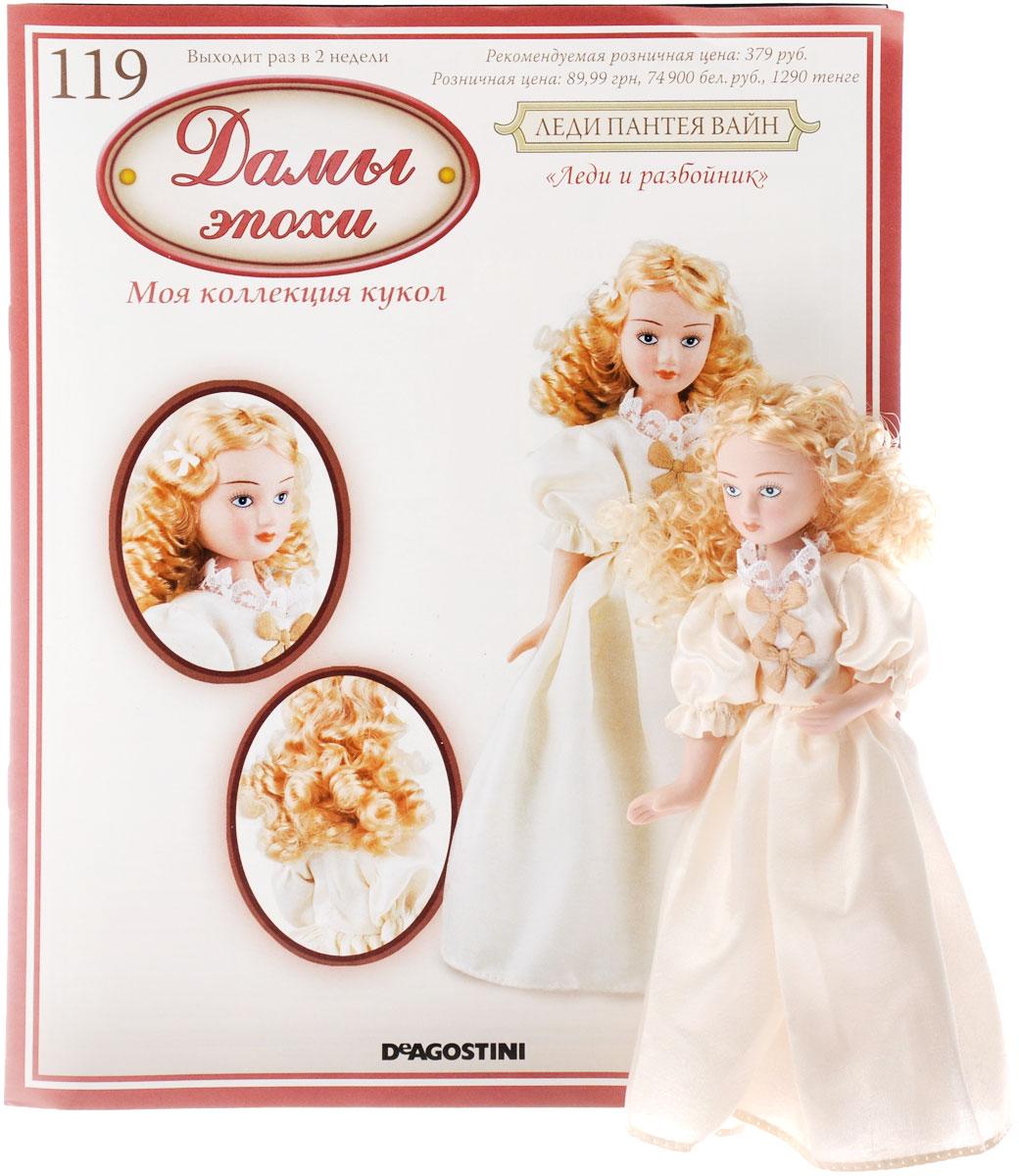Журнал Дамы эпохи. Моя коллекция кукол №119DAMES119Журнальная серия Дамы эпохи. Моя коллекция кукол будет интересна всем людям, увлекающимся костюмами героинь величайших романов всех времен и народов, коллекционированием кукол. К каждому выпуску прилагается коллекционная фарфоровая кукла, изготовленная по мотивам великих литературных произведений. Каждая кукла представлена в образе героини всемирно известного романа, которая с точностью воссоздает и отражает эпоху, к которой принадлежит. К данному выпуску прилагается кукла ручной работы в образе леди Пантеи Вайн, героини фильма Леди и разбойник. Кукла упакована в коробку. Высота куклы - 19 см. Категория 16+.