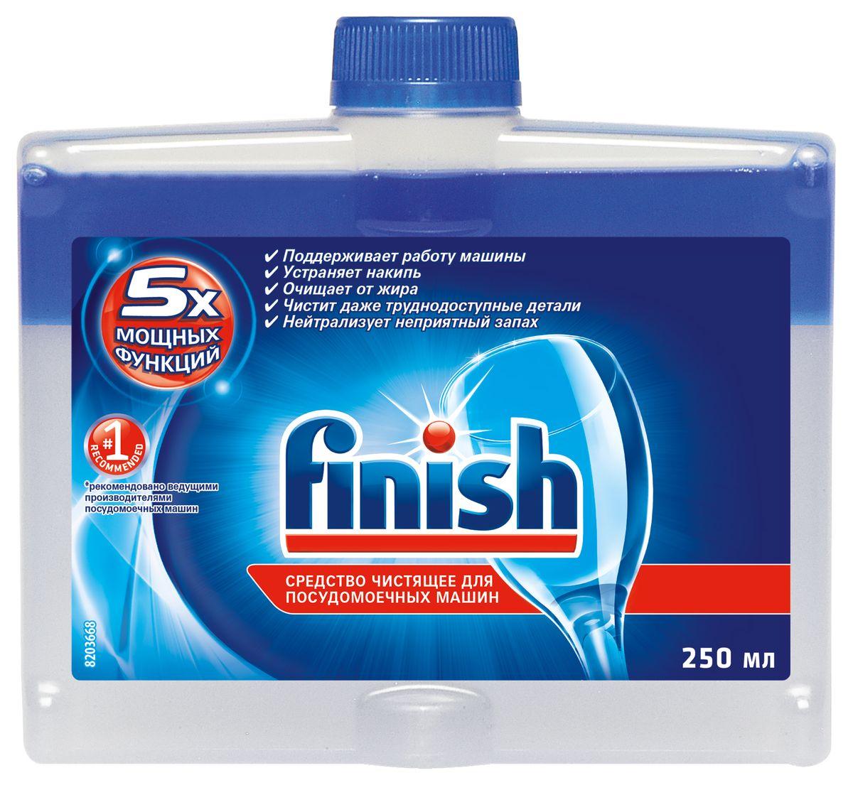 Finish Очиститель для ПММ, 250 мл7502601Очиститель для посудомоечных машин Finish удаляет жир и известковый налет в посудомоечной машине, и ваша посуда буквально сияет чистотой. Поддержание работы посудомоечной машины: - устранение накипи; - очищение от жира; - очищение труднодоступных деталей посудомоечной машины; - нейтрализация неприятного запаха. Очиститель для посудомоечных машин Finish удаляет жир и известковый налет в посудомоечной машине и ваша посуда буквально сияет чистотой. Жир и известковый налет скапливаются на поверхности важнейших внутренних деталей посудомоечной машины, что оказывает влияние на качество мытья посуды. Очиститель Finish удаляет жир и известковый налет: благодаря ему ваша посудомоечная машина всегда идеально чистая и благоухает свежестью! Чистая посудомоечная машина - чистая посуда! Состав: 5% или более, но менее 15% неионные ПАВ, ароматизатор. Товар сертифицирован.