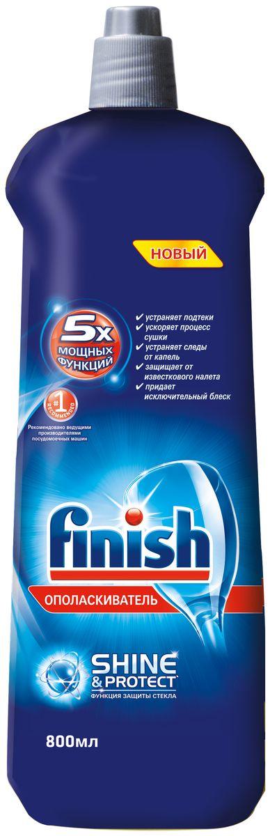 Finish Ополаскиватель для ПММ, 800 мл709359Ополаскиватель Finish - это защита от образования пленки и пятен (довольно частое явление, если использовать только порошок), с ним ваша посуда буквально сияет чистотой. Ополаскиватель Finish усиливает действие порошка и помогает начисто смыть пятна и жирную пленку, так что ваша посуда, бокалы и столовые приборы остаются идеально чистыми. Попробуйте использовать ополаскиватель вместе с порошком, и блестящий результат не заставит себя ждать! Попробуйте ополаскиватель Finish с 5 мощными функциями: - устранение подтеков ускорение процесса сушки; - устранение следов от капель; - защита от известкового налета; - придание исключительного блеска. ВНИМАНИЕ! Ополаскиватель Finish начинает действовать только в цикле ополаскивания, поэтому тщательно очистите вашу посуду от остатков еды перед загрузкой посудомоечной машины. Как использовать: Просто залейте ополаскиватель Finish в специальный дозатор посудомоечной машины: тогда он...