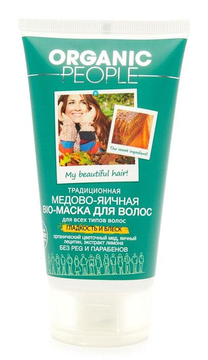 Organic People Маска-био для волос медово-яичная, 150 мл