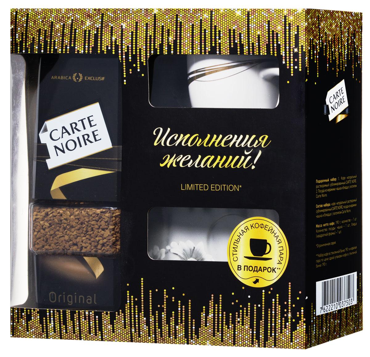 Carte Noire Original кофе растворимый + фирменная чашка, 190 г4019854Достигнув совершенства в кофейном мастерстве, Carte Noire создал новый стандарт качества кофе. Обжарка Carte Noire Огонь и Лед раскрывает всю интенсивность и богатство вкуса натурального кофейного зерна. Так же как лед украшает пламя, холодный поток останавливает обжарку на самом пике, чтобы создать совершенный насыщенный кофе. В этом столкновении контрастов рождается исключительность Carte Noire - его безупречный насыщенный вкус и непревзойденное качество. Для создания нового вкуса совершенного французского кофе Carte Noire используются высококачественные кофейные зерна 100% Arabica Exclusif. Изысканный подарок способен создать особую неповторимую атмосферу. Перенеситесь на мгновение во Францию - начните утро со стильной чашечки кофе Carte Noire с образами Парижа и насладитесь его насыщенным вкусом и утонченным ароматом.