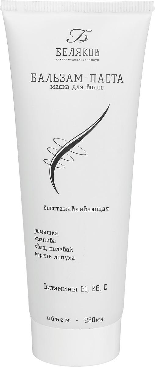 Доктор Беляков Бальзам-паста для волос, восстанавливающая, 250 млБП250ВБальзам-паста для волос представляет собой уникальный фитокомплекс, предназначенный для укрепления, восстановления и ускорения роста волос. Основной составляющей Бальзам-пасты является уникальное сочетание лечебных трав: ромашка аптечная, корень лопуха, крапива, хвощ полевой. Состав усилен витаминами В1, В6 и Е, что позволяет не только успешно остановить процесс выпадения волос, но и стимулирует восстановление нефункционирующих луковиц. Особые свойства бальзаму придает яйцо японского перепела, которое прекрасно восстанавливает структуру волос, улучшает микроциркуляцию кожи головы и волосяных луковиц. Уже в течение первого месяца регулярного применения Бальзам-пасты прекращается выпадение волос, ускоряется их рост, исчезает перхоть. Волосы обретают бесподобный блеск и пышность. Товар сертифицирован.