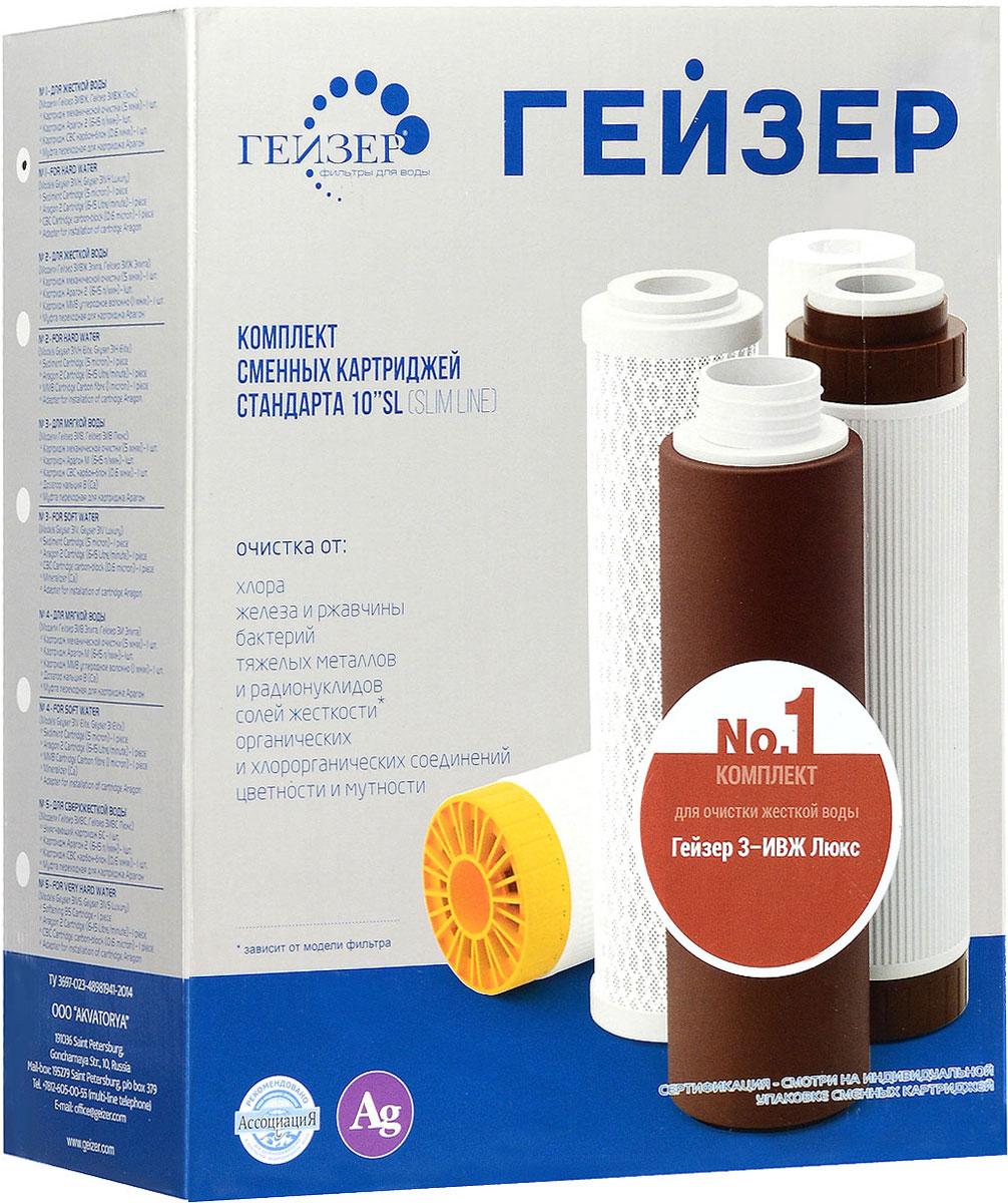 Комплект картриджей Гейзер №1, для жесткой воды, для фильтров Гейзер, 3 шт