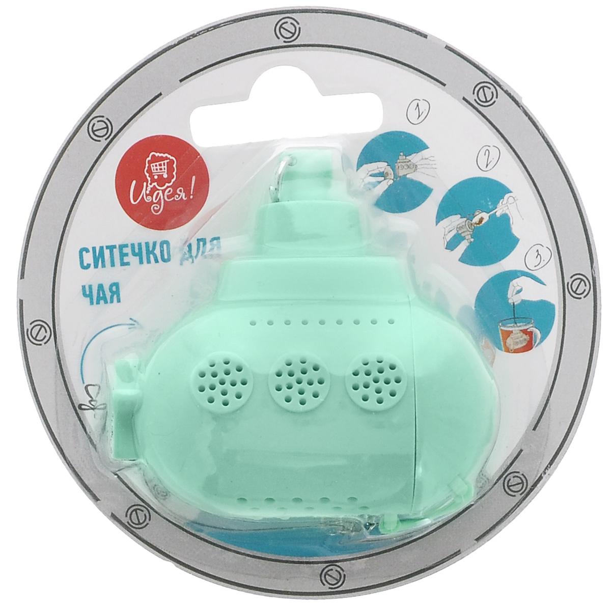 Ситечко для чая Идея Субмарина, цвет: мятныйSBM-01_мятныйСитечко Идея Субмарина прекрасно подходит для заваривания любого вида чая. Изделие выполнено из пищевого силикона в виде подводной лодки. Ситечком очень легко пользоваться. Просто насыпьте заварку внутрь и погрузите субмарину на дно кружки. Изделие снабжено металлической цепочкой с крючком на конце. Забавная и приятная вещица для вашего домашнего чаепития. Не рекомендуется мыть в посудомоечной машине. Размер фигурки: 6 см х 5,5 см х 3 см.