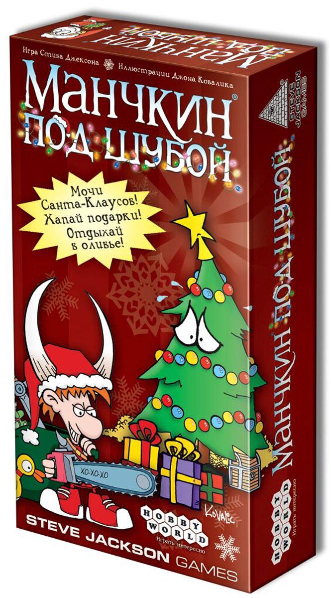 Hobby World Настольная игра Манчкин под Шубой1522Манчкины посягнули на тёплое, доброе и вечное - новогодние праздники. И правда, что может быть душевнее, чем окунуть в сугроб пару Санта-Клаусов (Дедов Морозов не трогай, они - наши) и порыться в их логове, нахапав немного подарков? Манчкин под шубой - самостоятельная игра на основе оригинального Манчкина. Сыграй в неё как есть или смешай с любым другим набором и отпразднуй убойный Новый Год в космосе, на Диком Западе или в подводной норе у Ктулху. В помощь тебе особая зимняя коллекция оружия: лыжные палки, монстроуборочные лопаты и снежинки-сюрикэны. Короче, всё, что нужно, чтобы под бой курантов и звон бокалов встретить десятый уровень!