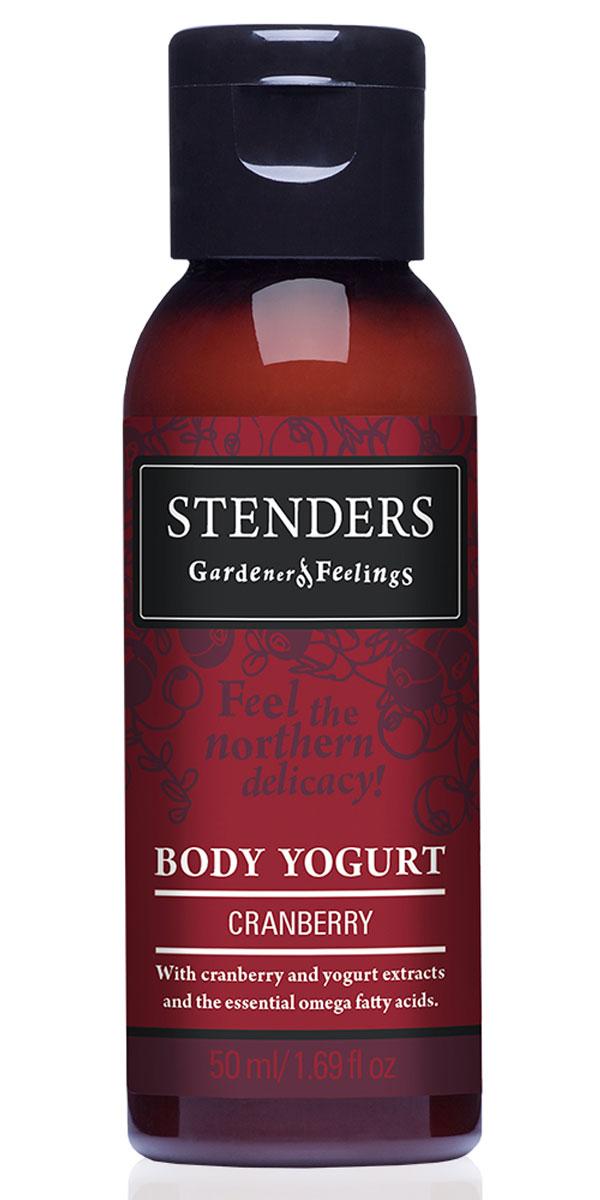 Stenders Йогурт для тела Клюква, 50 млYBC_MINIЛегкий крем для тела с экстрактом йогурта увлажнит и разгладит вашу кожу, делая ее нежной и шелковистой. Ценные жирные омега кислоты, которые в изобилии содержатся в масле семян ложного льна, растущего на северных лугах, помогут защитить кожу, заботясь о ее молодости и эластичности. Ощутите окутывающий вас утонченный природный аромат со свежими нотками можжевелового эфирного масла. Йогурт – это великолепный продукт для увлажнения вашей кожи, в дополнение придающий ей чудесное ощущение гладкости.