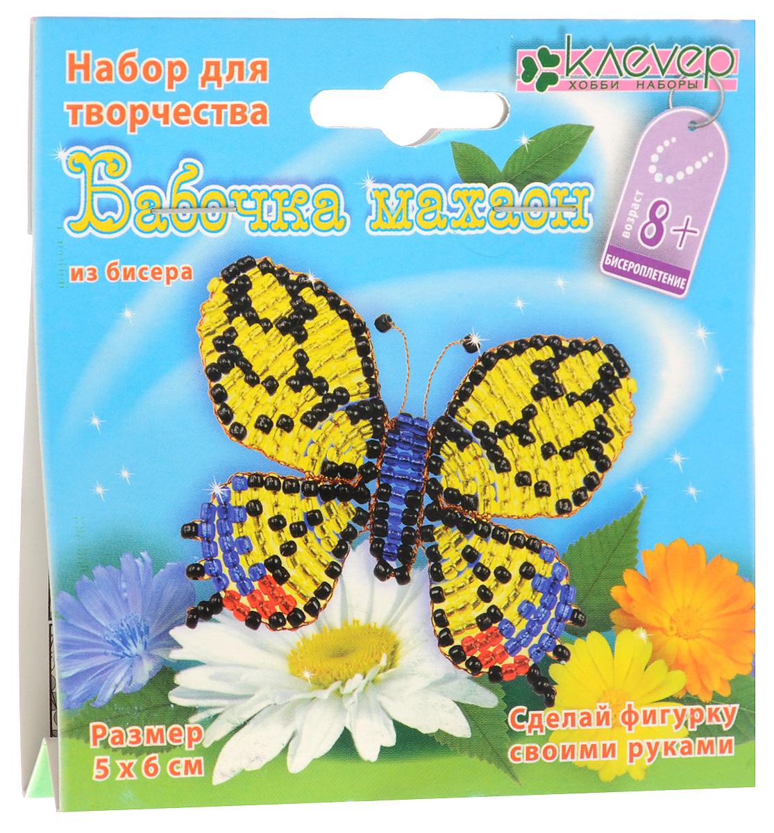 Клевер/Clever Набор для бисероплетения Бабочка махаонАА 05-555Говорят, что бабочки - живые цветы, которые срывает ветер. С помощью набора для бисероплетения Клевер/Clever Бабочка махаон сплетите бабочку с искрящимися крылышками из золотисто-жёлтого, синего, красного и гематитового бисера - и лето будет с вами круглый год. Плетение бабочки - лёгкое и занимательно занятие, и в результате - красивая фигурка, к которой можно прикрепить булавку и получить брошь. Приятного творчества! В комплект входит: бисер, проволока, инструкция на русском языке.