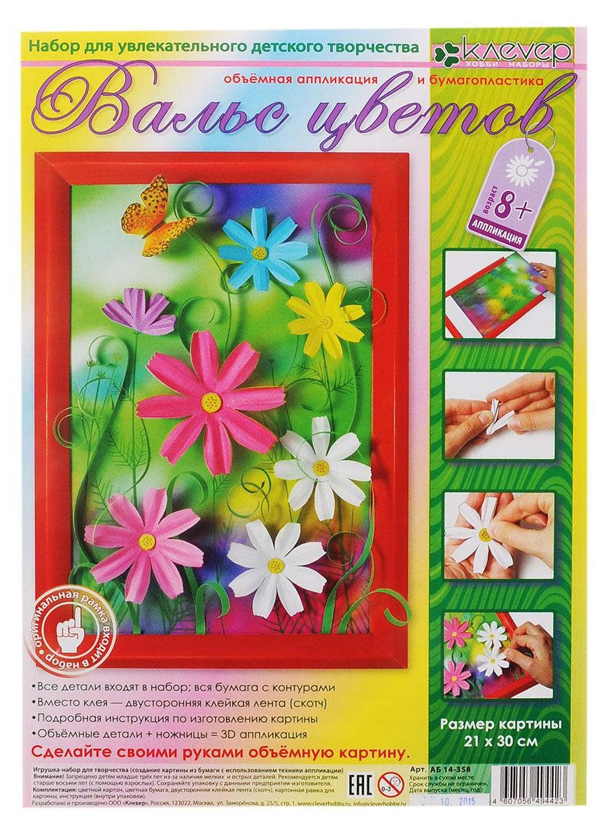 Клевер/Clever Набор для изготовления объемной картины Вальс цветов
