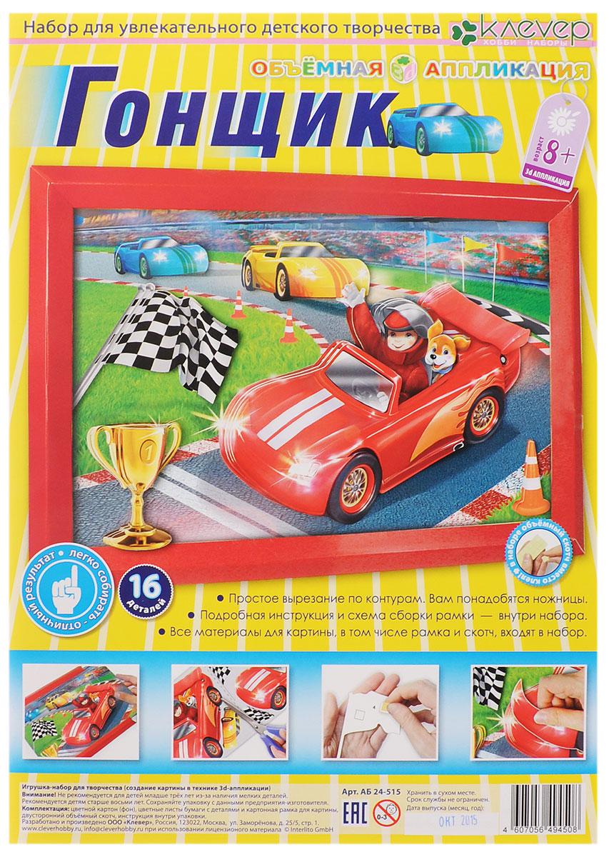Клевер/Clever Набор для изготовления объемной картины ГонщикАБ 24-515Набор для создания картины в технике объёмной аппликации Клевер/Clever Гонщик - это не только оригинальная картина, но и увлекательное занятие для вашего ребёнка! Радость победы в гонке, яркие гоночные машины, триумфальный финиш и кубок - все есть на этой динамичной картине! Детям будет несложно создать это живое и объёмное изображение, - нужно только вырезать детали и наклеить их на объёмный двусторонний скотч послойно, по номерам на обороте. Яркая рамка входит в набор! В комплект входит: цветной картон, цветная бумага с деталями, клейкая лента, картонная рамка, инструкция на русском языке.