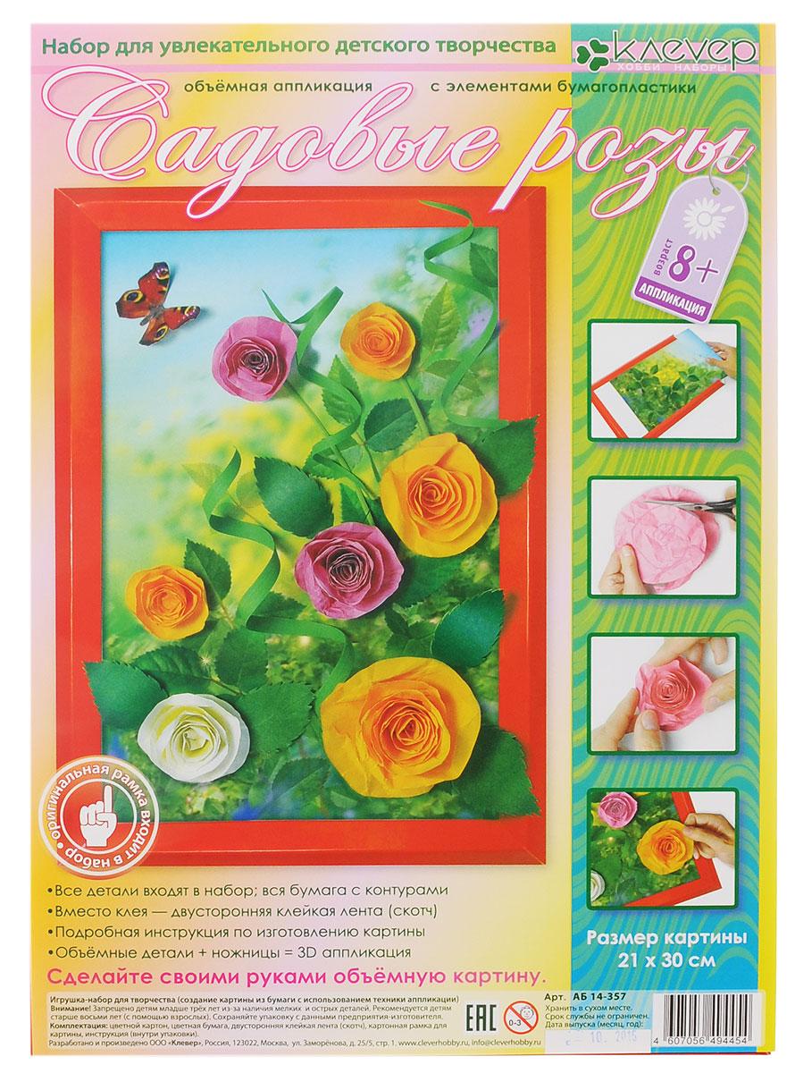 Клевер/Clever Набор для изготовления объемной картины Садовые розыАБ 14-357Розы в саду - это красота и радость каждый день! Известные произведения литературы описывают сады с розами, как самые сказочные и романтичные уголки природы. При помощи набора изготовления объемной картины Клевер/Clever Садовые розы ребёнок создаст свой прекрасный уголок сада из роз, научится изготавливать бутоны и цветки садовых роз. В комплект входит: цветной картон, цветная бумага с деталями, клейкая лента, картонная рамка, инструкция на русском языке.