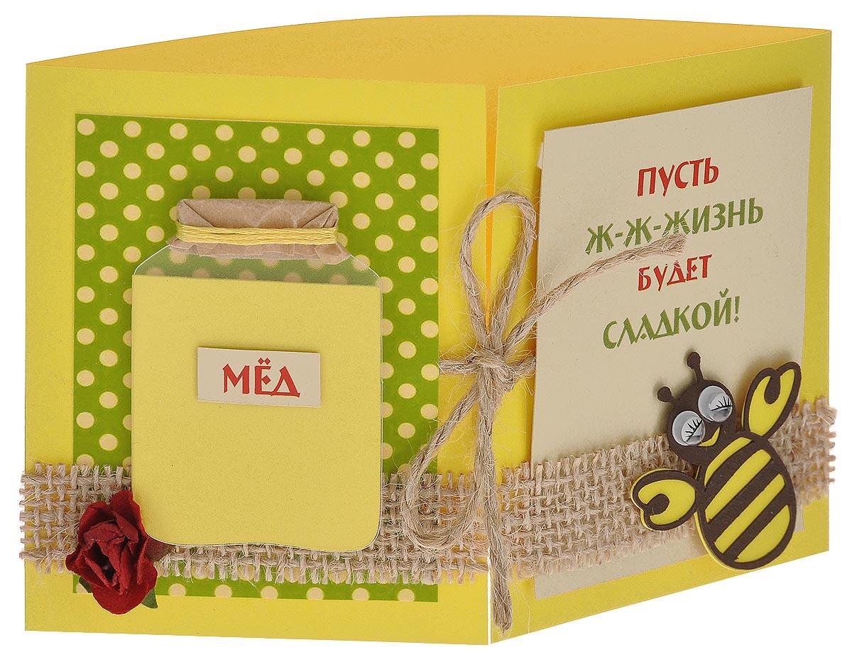 Открытка ручной работы Пусть жизнь будет сладкой, с конвертом. Автор Татьяна Саранчукова. A-076A-076Открытка ручной работы Пусть жизнь будет сладкой изготовлена с теплом и любовью из дизайнерской плотной бумаги. Лицевая сторона, состоящая из двух раскрывающихся створок, оформлена джутовым полотном, декоративными элементами в виде банки меда, пчелки и цветка, а также накладкой с надписью Пусть ж-ж-жизнь будет сладкой!. Створки фиксируются шнурком. Внутри открытка не содержит текста. Имеется вкладыш для написания текста. Открытка непременно порадует получателя и станет запоминающимся подарком. В комплект входит белый конверт. Открытка упакована в пакет для сохранности. Размер открытки: 15 см х 10 см. Размер конверта: 16 см х 11,5 см.
