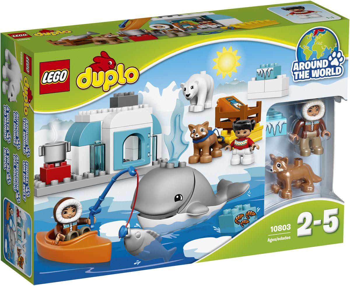 LEGO DUPLO Конструктор Вокруг света Арктика 1080310803Конструктор LEGO DUPLO Вокруг света: Арктика приведет в восторг любого ребенка, ведь все дети обожают знаменитые конструкторы LEGO. Конструктор содержит 40 пластиковых элементов. Маленькие любители животных оценят этот лёгкий в сборке набор. Собачья упряжка, байдарка и иглу обеспечат дух настоящего приключения в различных ролевых играх о жизни за Полярным кругом. Столько всего малышам предстоит узнать об этой среде обитания, животных и людях, которые там живут. В набор входят 2 фигурки: папа и ребёнок, а также кит, полярный медведь и собака хаски. С яркими цветными кубиками LEGO DUPLO, разработанными специально для начинающих строителей, так легко собрать свою историю. Все элементы набора выполнены из безопасного пластика и имеют увеличенные размеры, специально для маленьких детских пальчиков. Игры с конструкторами помогут ребенку развить воображение, внимательность, пространственное мышление и творческие способности. Такой конструктор надолго...