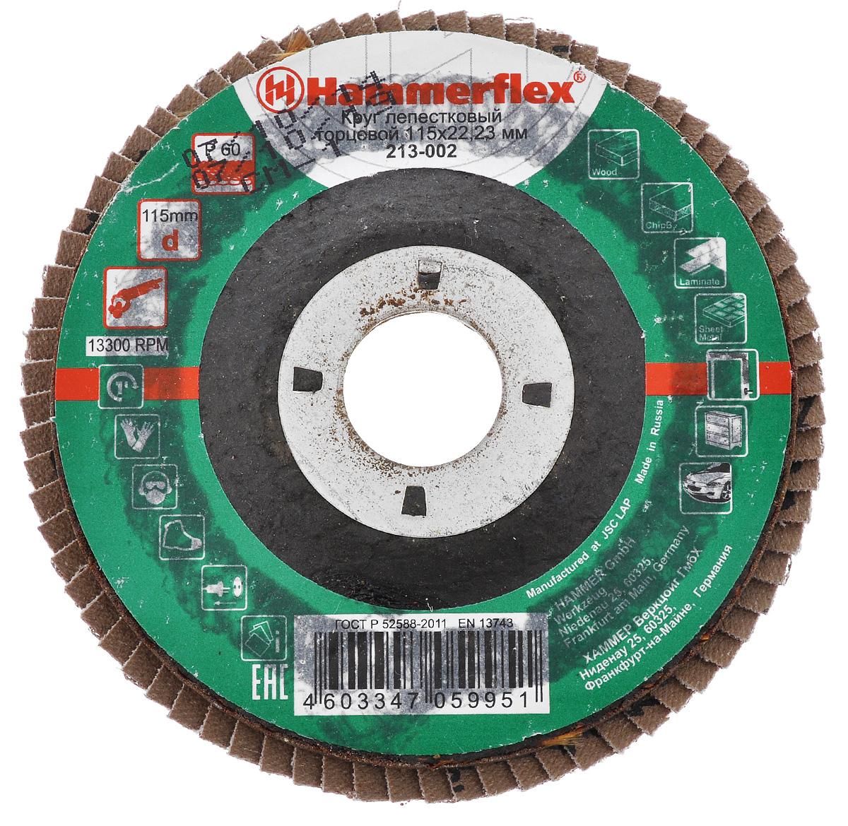 Круг лепестковый Hammerflex, торцевой, 115 мм х 22 мм, зерно 6029428Лепестковый торцевой круг Hammerflex предназначен для торцевого и плоского шлифования, обработки кромок и сварных швов деталей и конструкций из различных марок сталей и цветных металлов. Техническая тканевая основа: - высокая прочность, гибкость и износостойкость; - водостойкая пропитка; - низкое растяжение основы при работе; - грунтование - нанесения покрытия на нерабочую обратную сторону. Связующий состав: - искусственная смола, обладающая повышенной износоустойчивостью; - оптимальное отведение тепла от зерна в процессе работы; - оптимально подобраны характеристики эластичности и жесткости. Шлифовальный (абразивный) материал: - синтетический материал оксид алюминия (электрокорунд Al2O3) - высокая твердость, стойкость (прочность) и острые края зерна; - самозатачивание зерна в процессе шлифования; - синтетическое покрытие зерна увеличивает срок службы и усиливает шлифовальные свойства (стойкость к...