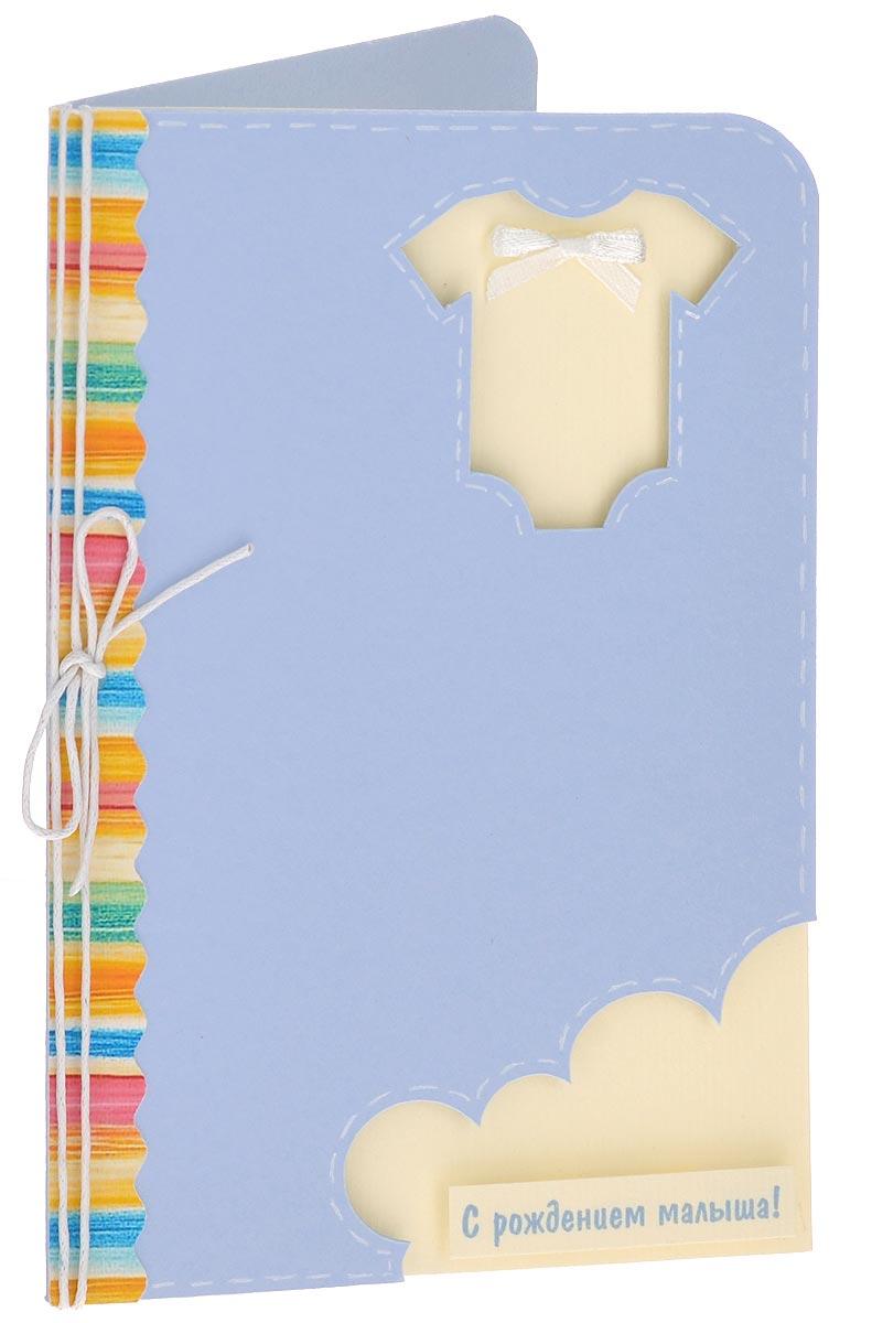 Открытка ручной работы С рождением малыша, с конвертом. Автор Татьяна Саранчукова. A-049A-049Открытка ручной работы С рождением малыша, выполненная с теплом и любовью, позволит вам оригинально дополнить подарок к рождению мальчика. Открытка изготовлена из дизайнерской плотной бумаги. Лицевая сторона оформлена фигурными вырубками, вощеным шнуром и накладкой с надписью С рождением малыша!. Внутри открытка не содержит текста, что позволит вам самостоятельно придумать пожелание. Также имеется вкладыш для написания поздравления. Открытка непременно порадует получателя и станет отличным напоминанием о проведенном вместе времени. В комплект входит белый конверт. Открытка упакована в пакет для сохранности. Размер открытки: 15 см х 10 см. Размер конверта: 16 см х 11,5 см.