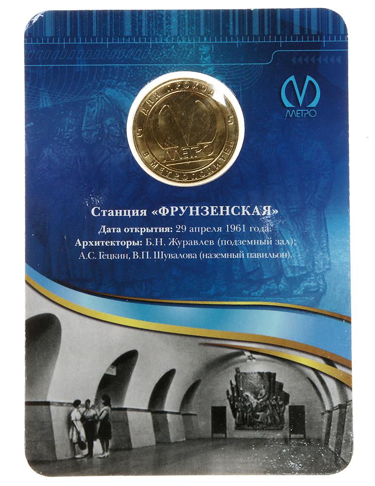 Комплект из 4-х юбилейных жетонов Ленинградского метро - 50 лет открытия станций: