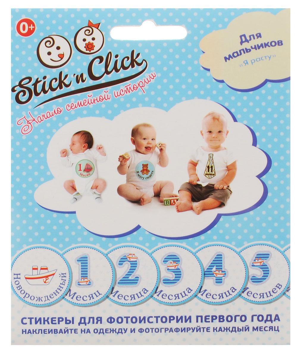 Stick'n Click Наклейки с месяцами для мальчиков Я расту