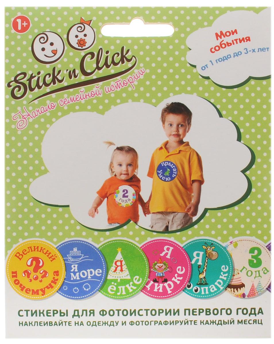 Stickn Click Наклейки для малышей Мои события96 0049Оригинальные наклейки для малышей Мои события - это просто необходимый набор для любящих родителей, который поможет сохранить в памяти самые яркие события в жизни своего малыша. Ваш малыш растет, многое умеет, жизнь становится насыщенной, похожей на взрослую и так хочется сохранить в памяти все эти важные моменты. В наборе 13 оригинальных стикеров диаметром 10 см. Стикеры легко приклеиваются на одежду и также легко отклеиваются. Не требуют утюга! Не оставляют следов! Ваше креативное решение будет оценено по достоинству и станет объектом внимания и обсуждения. Наклейки подходят для периода малыша от одного года до трех лет. Набор Мои События - идеальный подарок для современных и креативных, но занятых мам и пап. Начать никогда не поздно!