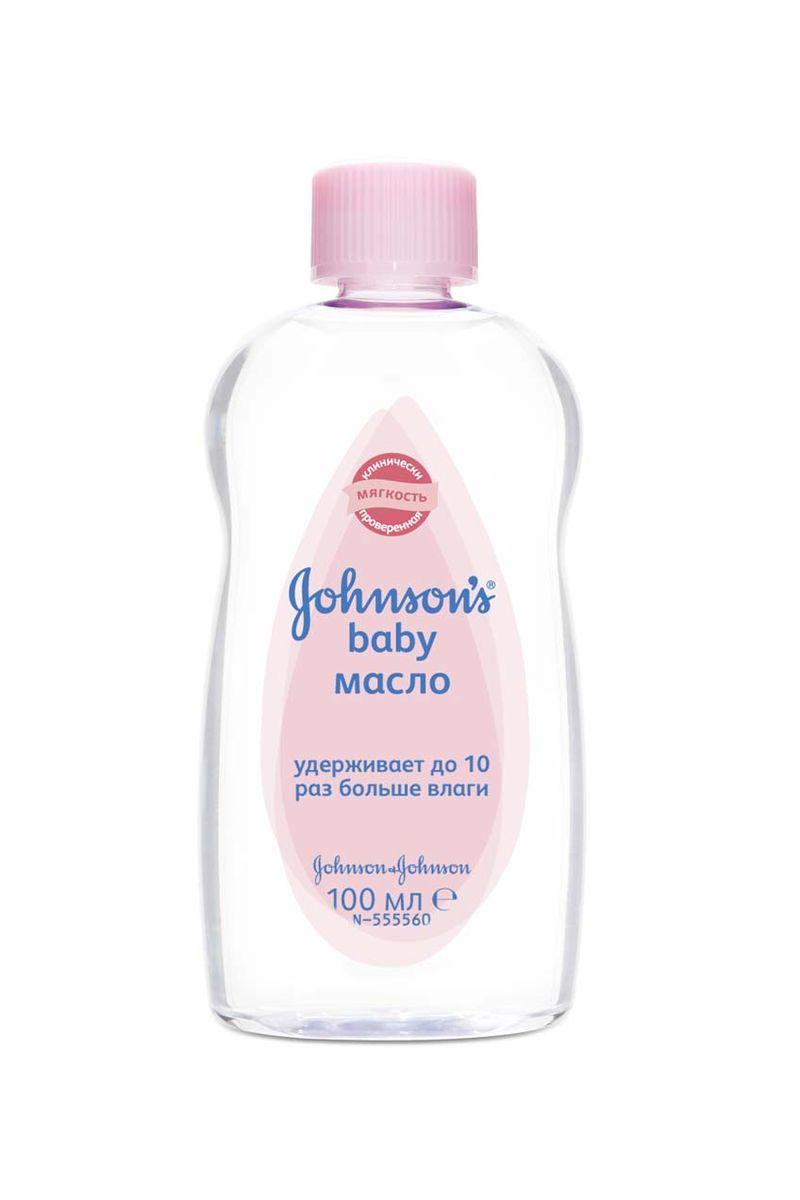 Масло Johnsons baby, 100 мл550370Масло Johnsons baby идеально для ребенка и для Вас. Масло идеально подходит для детского массажа и увлажнения кожи. Сохраняет в 10 раз больше влаги, чем многие лосьоны, наносимые на сухую кожу. Способ применения: нанесите масло на чистую влажную кожу после душа или ванны, затем промокните полотенцем. Гипоаллергенно. Клинически протестировано дерматологами.