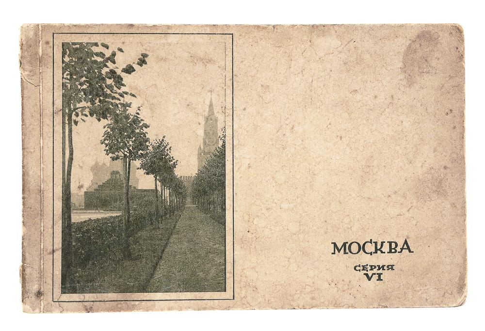 Москва. Альбом с 11 открытками