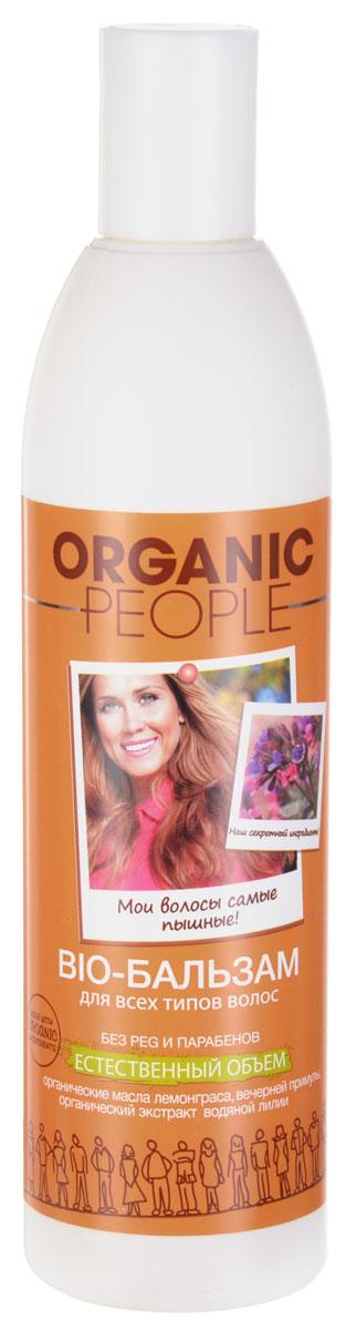 Organic People Бальзам-био для волос Естественный объем, 360 мл073-0885Придает естественный блеск и объем, ухаживает за волосами, улучшает их состояние, делает волосы гладкими и послушными.Органическое масло лемонграсса оказывает благотворное влияние на кожу головы;органическое масло вечерней примулы укрепляет корни волос;органический экстракт водяной лилии придает волосам естественный блеск и объем. Не содержит вредных химических компонентов : PEG, Парабенов.