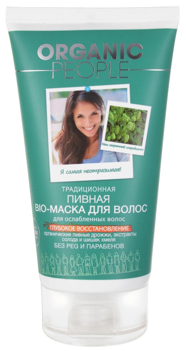 Organic People Маска-био для волос пивная, 150 мл