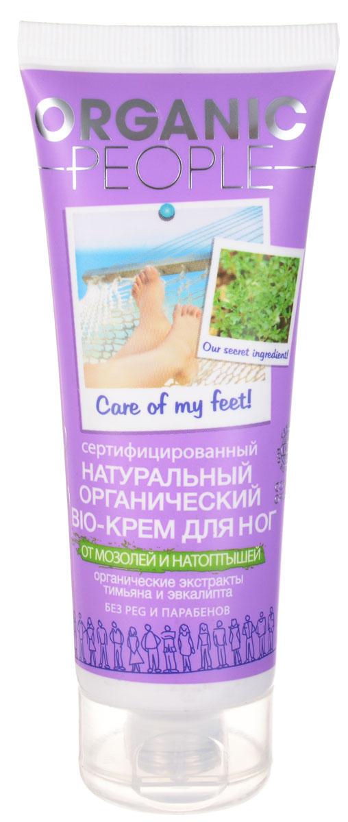 Organic People Крем для ног от мозолей и натоптышей, 75 мл073-1127Organic People Крем для ног от мозолей и натоптышей разработан специально для смягчения сухих и грубых участков на коже стоп. Эффективно смягчает и питает кожу, способствует исчезновению мозолей и натоптышей, предотвращает их повторное появление. Органический экстракт тимьяна обладает бактерицидным эффектом;органический экстракт эвкалипта обладает противовоспалительным, ранозаживляющим и смягчающим действием. Не содержит вредных химических компонентов : PEG, Парабенов,Продуктов нефтехимии,Искусственных красителей. Содержит: 10,89% Органических ингредиентов, 98,57% Натуральных ингредиентов .