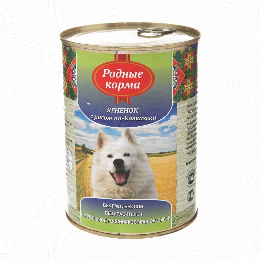 Консервы для собак Родные Корма, ягненок с рисом по-Кавказски, 970 г60180Консервы для собак Родные корма - полнорационный консервированный корм для ваших питомцев. Продукт изготовлен из натурального российского мясного сырья, не содержит сои, ароматизаторов и искусственных красителей. Входящая в состав клетчатка обеспечит вашему любимцу хорошее пищеварение и профилактику болезней. Консервная банка легко открывается с помощью удобного ключа. Аппетитные кусочки мяса с рисом в герметичной упаковке сохраняют всю пользу и насыщенный вкус натуральных продуктов. Даже самая привередливая собака непременно оценит этот корм. Состав: баранина, субпродукты, рис, натуральная желирующая добавка, злаки (не более 2%), соль, вода. Пищевая ценность: протеин - 8,0 г, жир - 7,0 г, углеводы - 4,0 г, зола - 2,0 г, клетчатка - 1,0 г, влага до 80%. Энергетическая ценность на 100 г: 111 кКал. Товар сертифицирован.