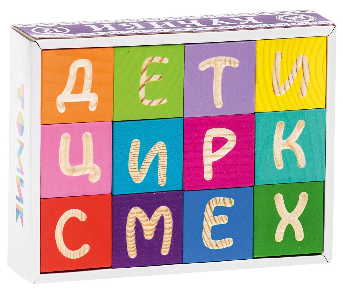 Томик Кубики Веселая азбука1111-4Набор кубиков с азбукой в количестве двенадцати штук не даст заскучать даже самому непоседливому малышу. Из такого красочного материала можно не только строить башни и дома, но и изучать алфавит. На каждой стороне кубика имеется буква на цветном фоне. Игра с кубиками развивает моторику рук, логику, наблюдательность, память, образное мышление. Игрушка выполнена из дерева, детали тщательно отшлифованы и обработаны, окрашены акриловыми красками приятных цветов. Размер кубиков подобран специально для удобства малышей. Они надежны и будут служить много лет, а нанесенные рисунки не поблекнут и не сотрутся с годами.