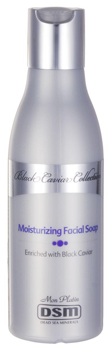 Mon Platin Увлажняющее мыло DSM Black Caviar Collection  для лица с черной икрой 250млВС356Увлажняющее мыло для лица, обогащенное экстрактом черной икры и минералами Мертвого моря, обеспечивает идеальное и деликатное удаление макияжа и излишков кожного жира, одновременно проводя глубокую очистку пор кожи лица и восстанавливая кислотно-щелочной баланс кожи после контакта с водой. Натуральные экстракты граната, ромашки и зеленого чая, обладают антиоксидантным и успокаивающим действием.