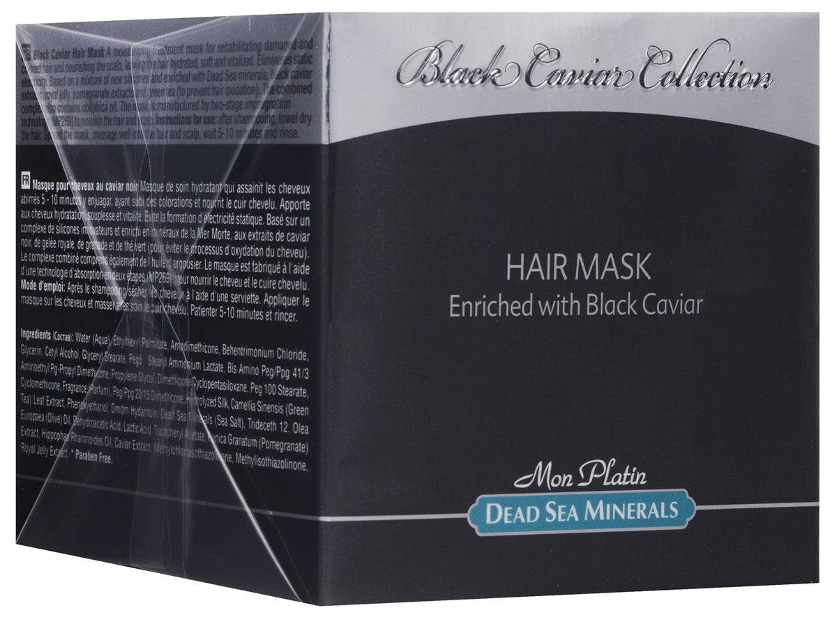 Mon Platin Маска DSM Black Caviar Collection  для волос с черной икрой 250млВС363Увлажняющая маска для восстановления поврежденных и окрашенных волос и питания кожи головы. Насыщает волосы влагой, придает им упругость и бодрость. Предотвращает появление статического электричества. Маска обогащена минеральными веществами Мертвого моря, экстрактом черной икры, маточным молочком, экстрактами граната и зеленого чая (предотвращающими процесс окисления волос). Комплекс также содержит облепиховое масло. Маска изготовлена по двухэтапной технологии поглощения (МР269) и содержит капсулы, растворяющиеся во время нанесения маски на волосы и высвобождающие высококонцентрированные витамины А и Е, питающие волосы и кожу головы.