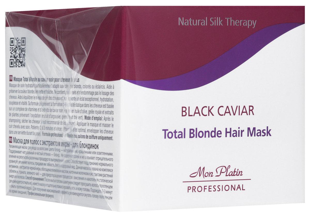 Mon Platin Professional Маска для волос с экстрактом икры – для блондинок 500млMP639Увлажняющая маска для ухода за волосами цвета блонд — натуральными, окрашенными или осветленными. Поддерживает натуральный и чистый оттенок — блонд. Не содержит солей и не оказывает отрицательного влияния на результаты различных процедур по выпрямлению волос. Способствует поддержанию нормального уровня рН, увлажняет волосы, придавая им гибкость, блеск и здоровый вид. Данная маска основана на комплексе витаминов и экстрактов черной икры, обогащена оливковым маслом, маточным молочком и экстрактами растений (облепихи, граната, зеленого чая) — для предотвращения процессов окисления и накопления статической энергии в волосах.