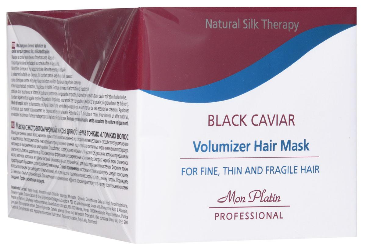 Mon Platin Professional Маска с экстрактом черной икры для объема тонких и ломких волос 500 мл