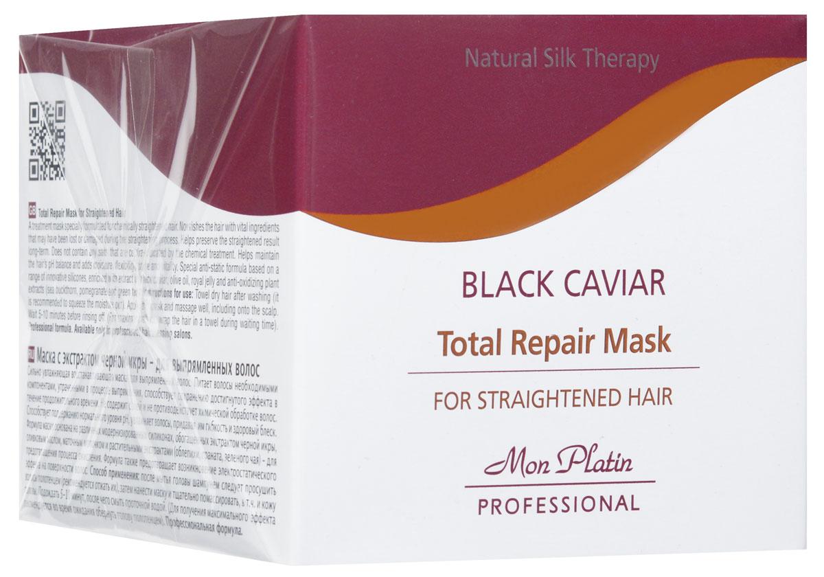 Mon Platin Professional Маска с экстрактом икры – для выпрямленных волос 500 млMP668Увлажняющая и восстанавливающая маска для выпрямленных волос. Питает волосы необходимыми компонентами, утраченными в процессе выпрямления, способствует сохранению достигнутого эффекта в течение продолжительного времени. Не содержит солей. Способствует поддержанию нормального уровня рН, увлажняет волосы, придавая им гибкость и здоровый блеск. Формула маски основана на различных модернизированных силиконах, обогащенных экстрактом черной икры, оливковым маслом, маточным молочком и растительными экстрактами (облепихи, граната, зеленого чая) - для предотвращения процесса окисления. Формула также предотвращает возникновение электростатического эффекта на поверхности волос.