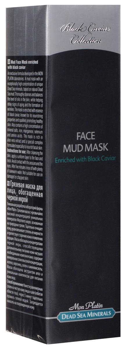 Mon Platin Грязевая маска DSM Black Caviar Collection  для лица, обогащенная черной икрой 100млВС361Грязевая маска с высокой концентрацией минералов Мертвого моря, основанная на природных грязях. Тщательно очищает кожу, деликатно и благотворно воздействует на кожу, уравновешивая ее водно-жировой баланс, препятствует старению кожи и появлению морщин. Маска обогащена концентратами черной икры, способствующими дополнительному питанию кожи; содержит минеральные соли в высокой концентрации, железо, марганец, селен и аминокислоты. Маска обогащена экстрактом алоэ и комплексом для питания кожи лица.