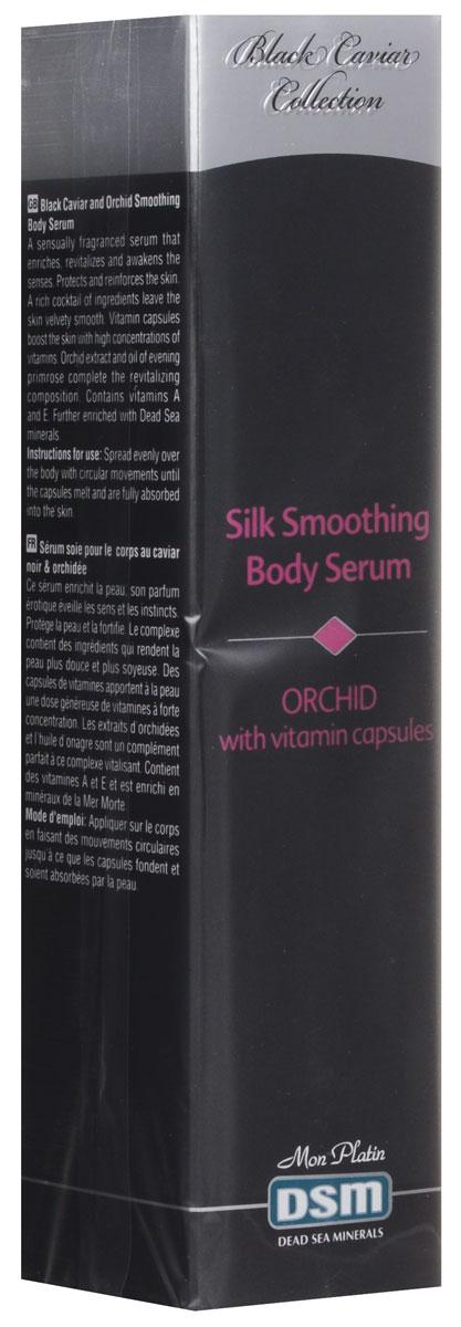 Mon Platin Шелковистый разглаживающий серум DSM Black Caviar Collection  для тела – с экстрактами черной икры и орхидеи 100млВС308Серум для тела с чувственным ароматом, пробуждающим и стимулирующим все чувства. Защищает и способствует укреплению кожи, придавая ей бархатистый и нежный вид. Капсулы с высококонцентрированными витаминами питают кожу необходимыми витаминами. Экстракты орхидеи и масло энотеры дополняют стимулирующий кожу комплекс компонентов. Содержит витамины A и E, обогащен минералами Мертвого моря.