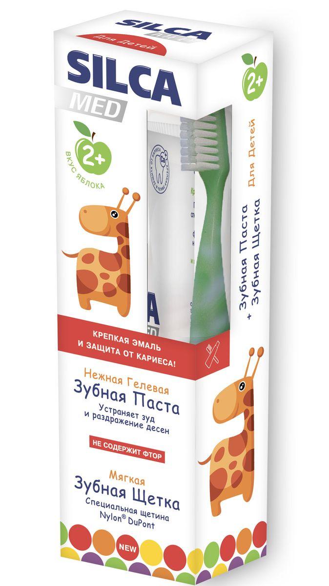 Silca Med Зубная паста детская со вкусом яблока + Зубная щетка с 2 лет