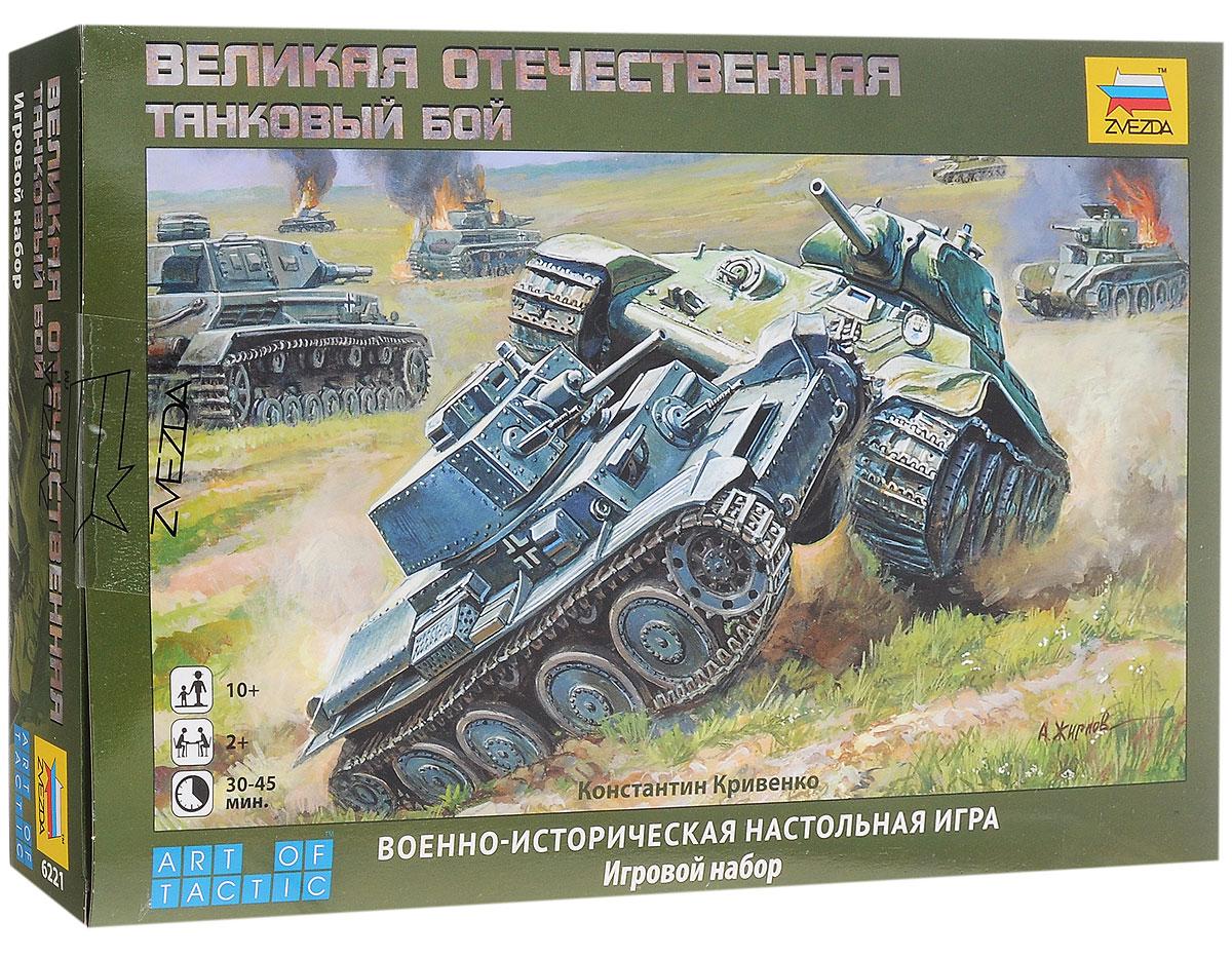 Звезда Настольная игра Великая Отечественная Танковый бой6221Настольная игра Звезда Великая Отечественная: Танковый бой позволит воссоздать танковые битвы Великой Отечественной войны. Игра совмещает в себе высоко-детализированные модели танков и простоту игрового процесса. Игра рассчитана на двух и более игроков. Если игроков двое, то каждый из них командует своей армией. Если игроков больше - отряды одной армии делятся между игроками. Игровое поле состоит из шестиугольных клеток - гексов, на каждом из которых изображен определенный вид местности. Каждый гекс имеет свой номер, который указывается в приказах, отдаваемых отрядам. В начале хода игроки отдают приказы своим отрядам (оборона, огонь, атака, засада, передвижение ...). Приказы отмечаются на карточке отряда. После того, как все приказы отданы, происходит их выполнение. При выполнении приказов используются кубики, с их помощью определяют количество попаданий, сила при столкновениях. После выполнения действий, на карточках отрядов отмечаются израсходованные...