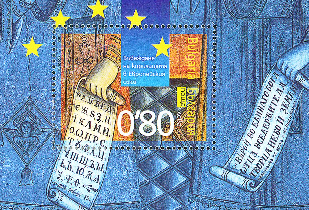 Почтовый блок Кириллица в Европейском Союзе. Болгария, 2013 год739Почтовый блок Кириллица в Европейском Союзе. Болгария, 2013 год. Размер блока: 6 х 9 см. Размер марки: 3.5 х 4.5 см. Сохранность хорошая.